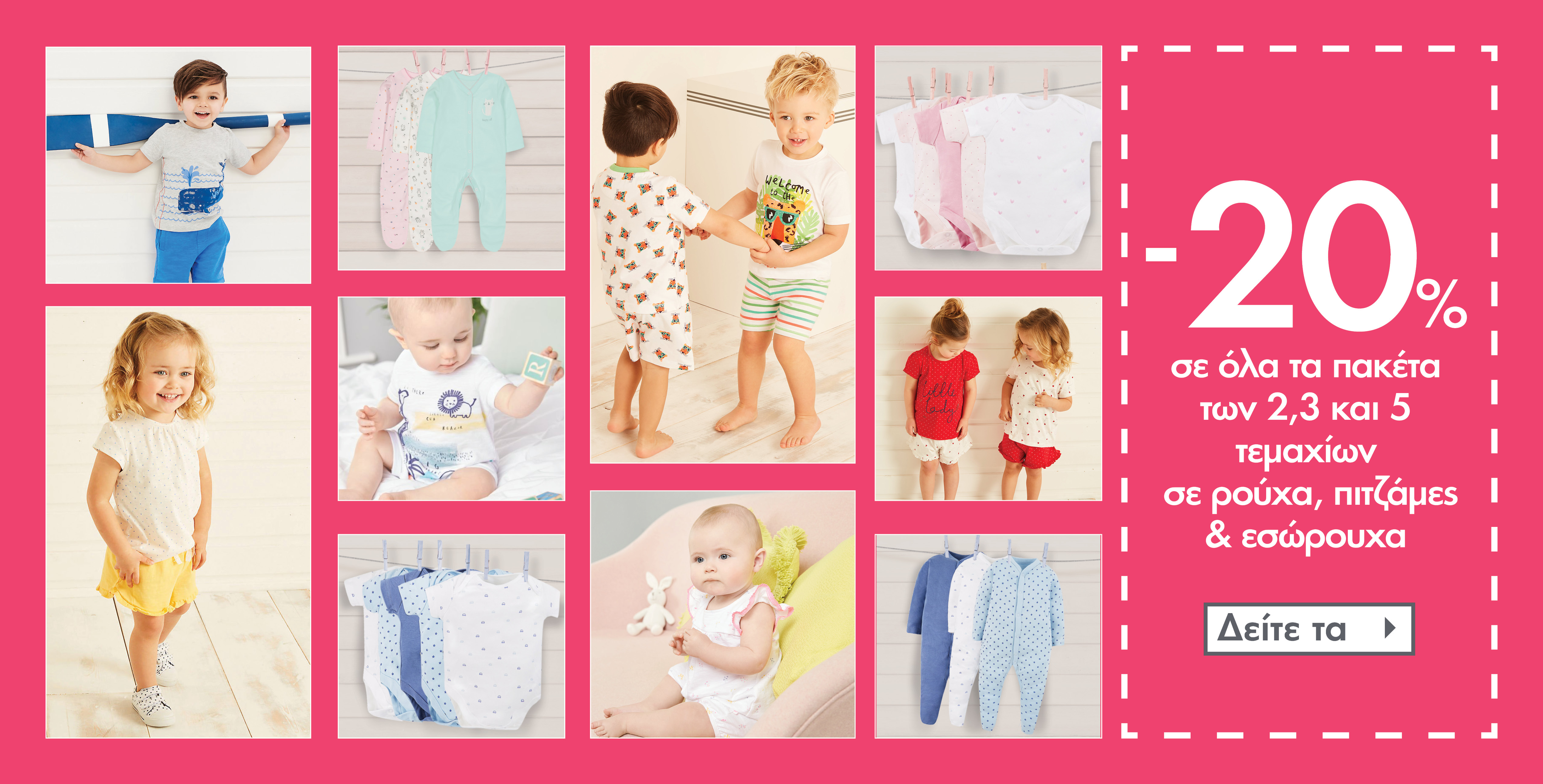 4874d39ff29a Πακέτα ρούχων σε έκπτωση - Mothercare