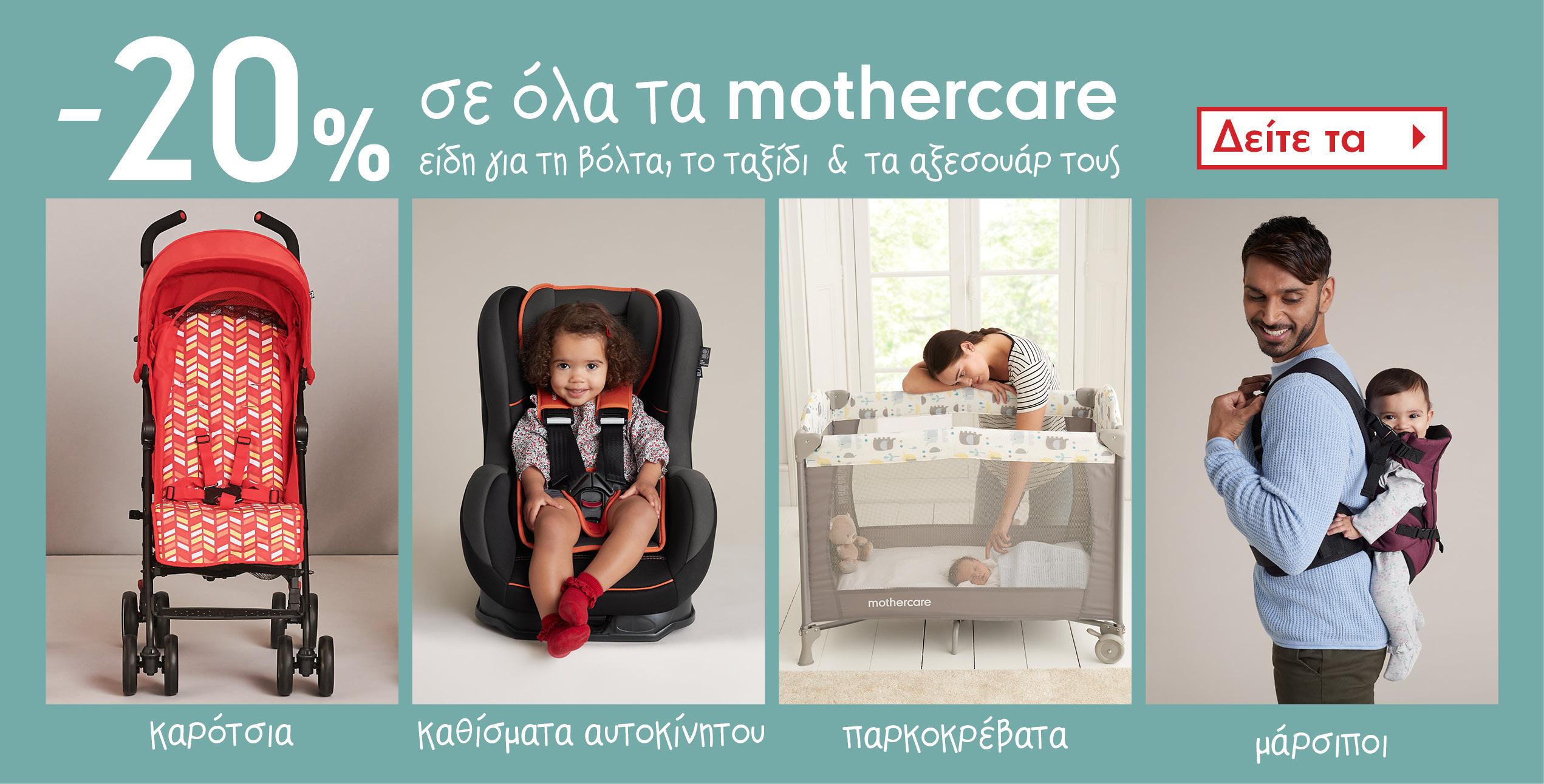 -20% σε όλα τα mothercare είδη καρότσια, καθίσματα αυτοκίνητου, παρκοκρέβατα, μάρσιπους και αξεσουάρ