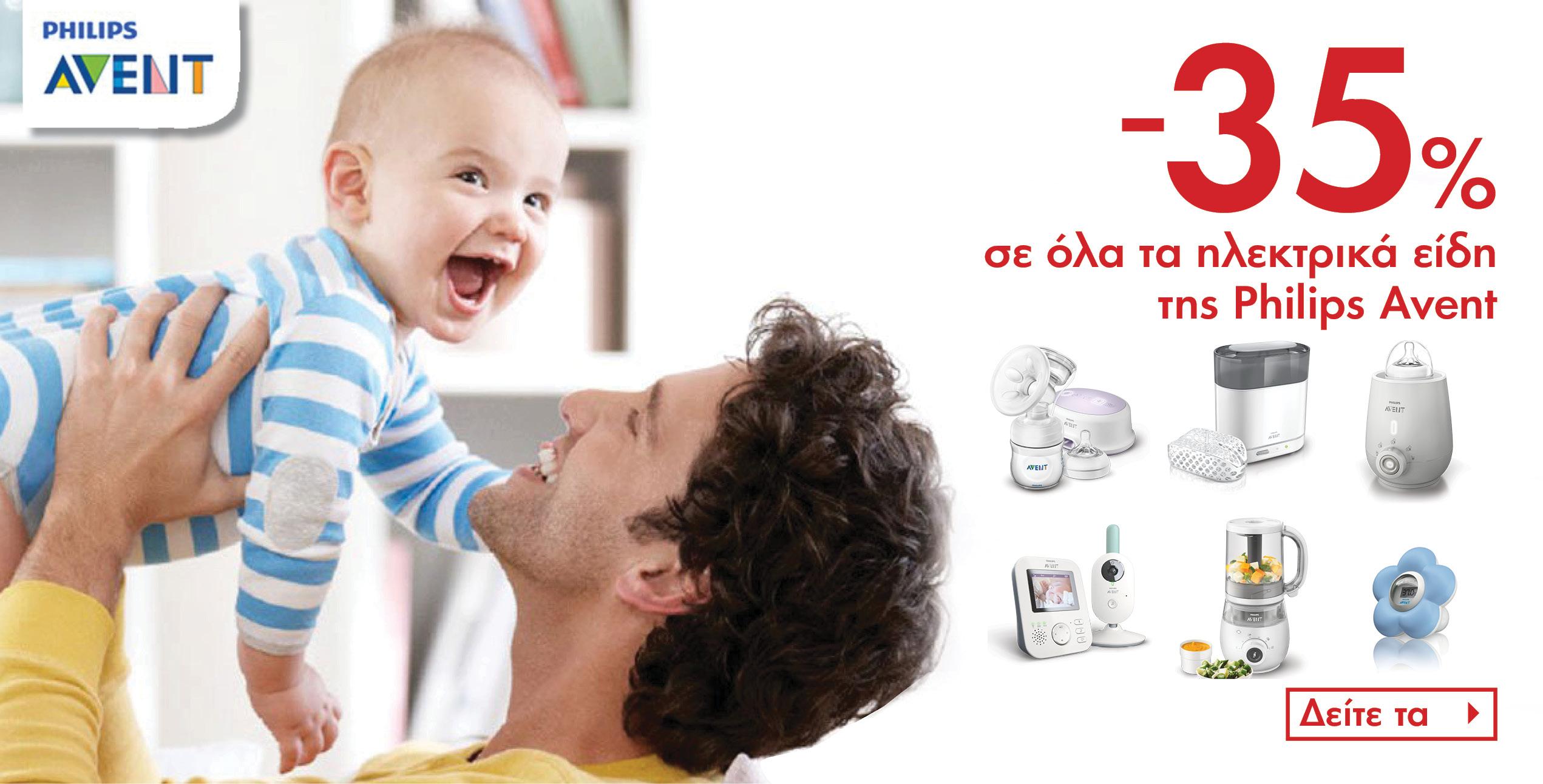 -35% σε όλα τα ηλεκτρικά είδη Philips Avent