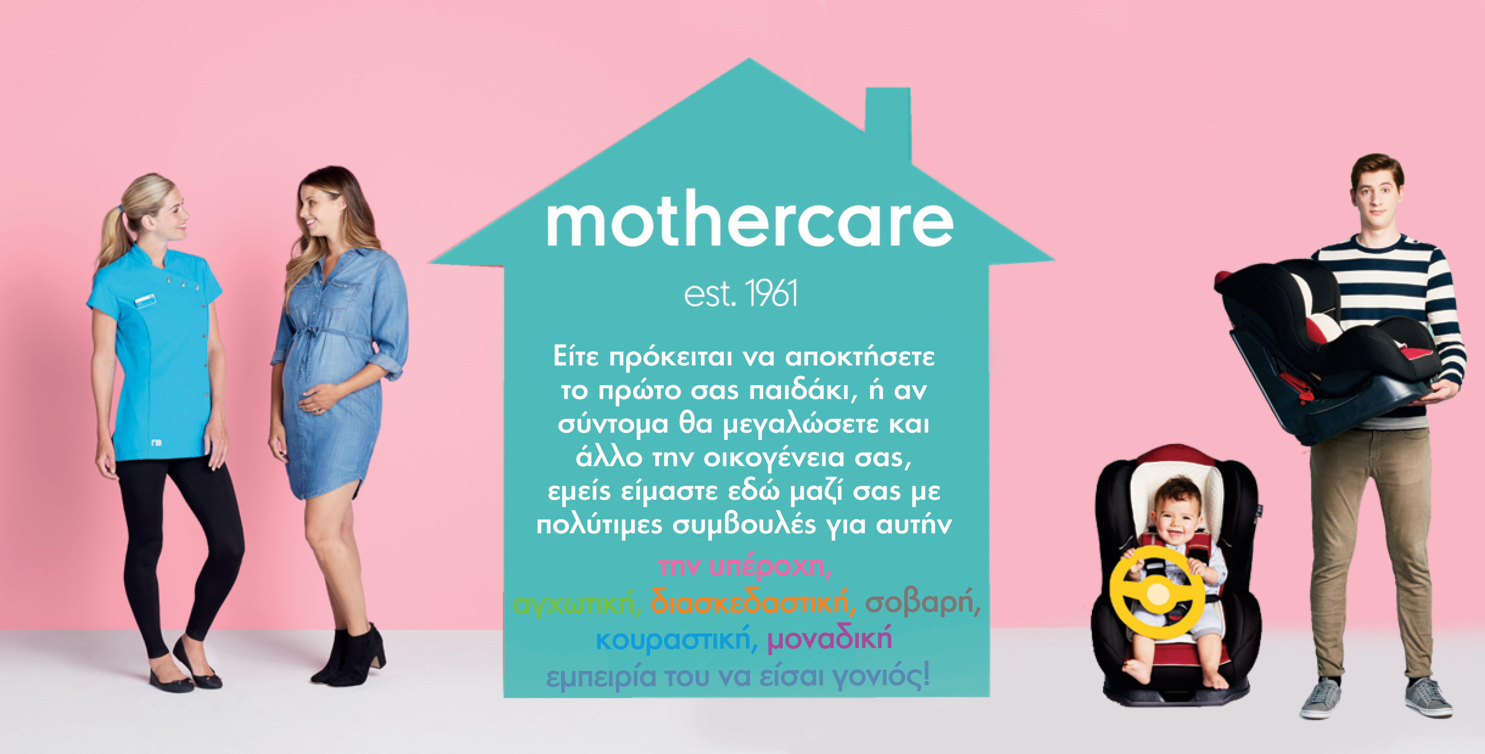 Συμβουλές και εξυπηρέτηση mothercare