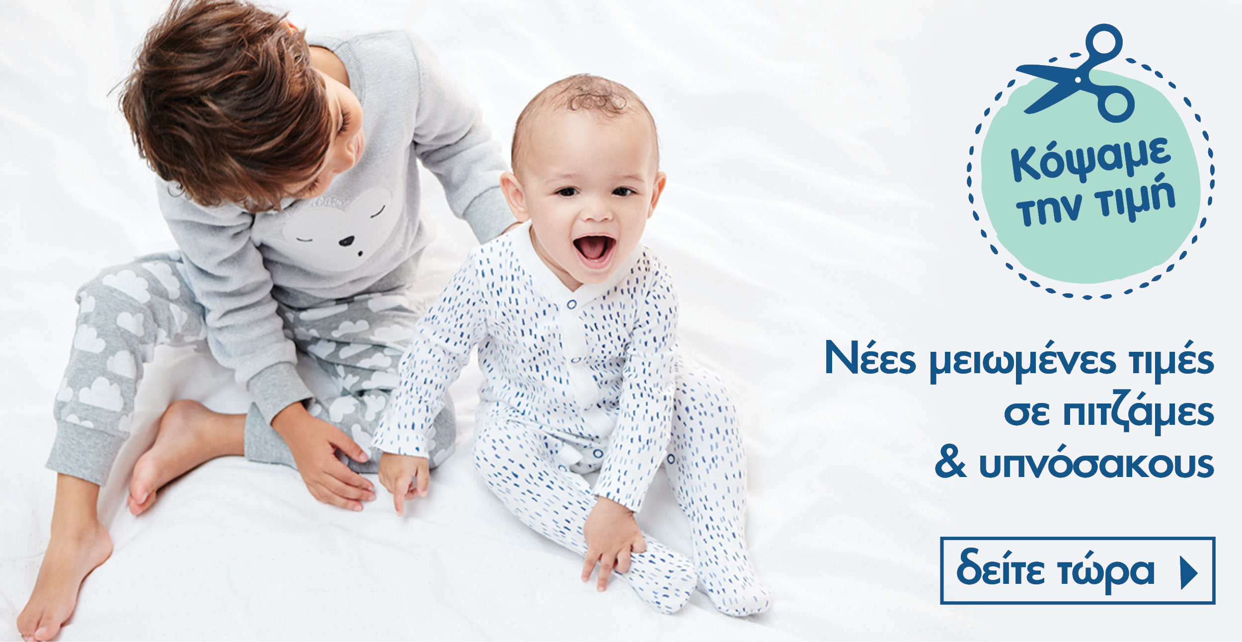 Νέες μειωμένες τιμές σε πιτζάμες & υπνόσακους
