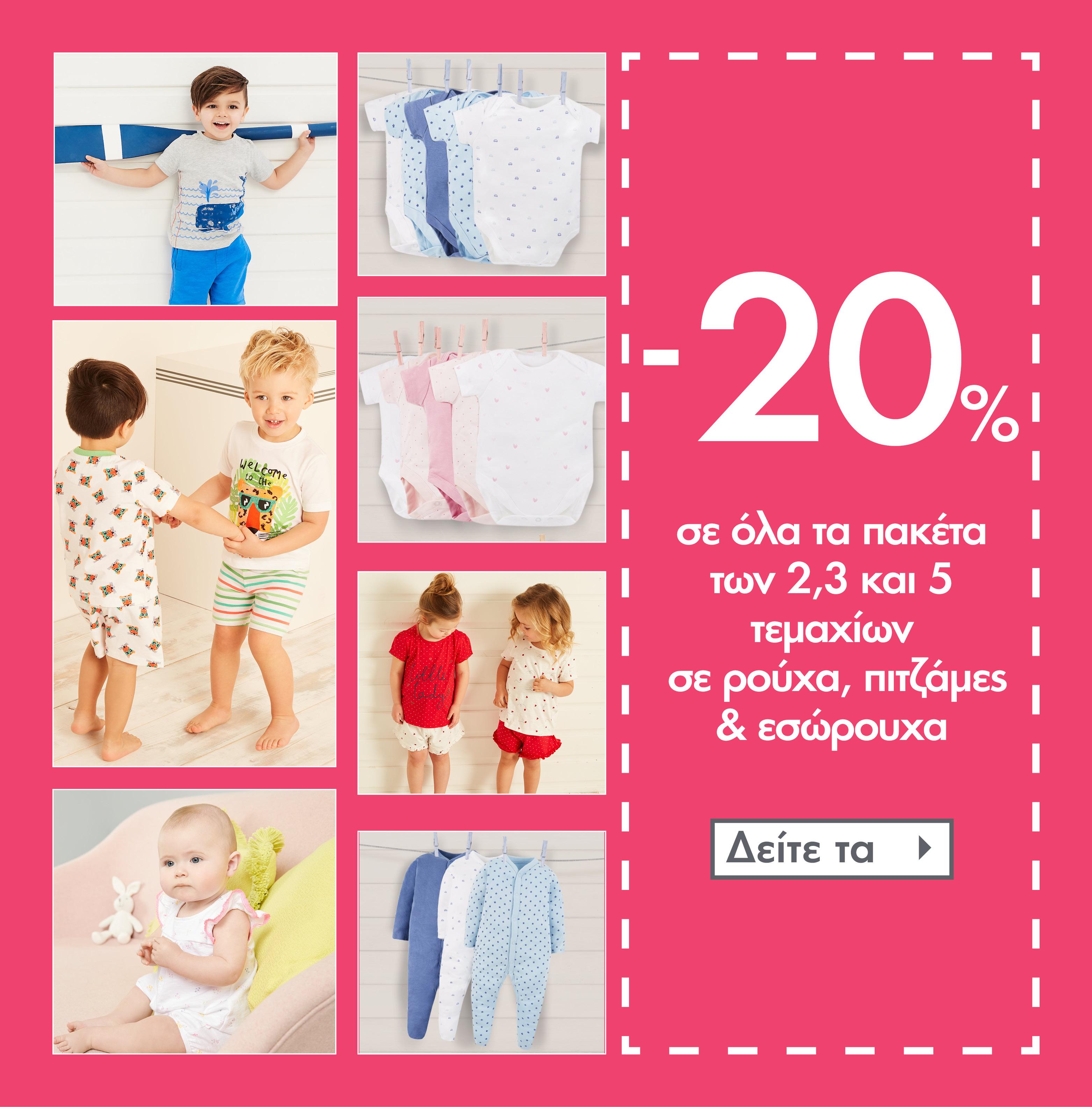 9380bab5445 Καρότσια, παιδικά, βρεφικά και ρούχα εγκυμοσύνης από το Mothercare