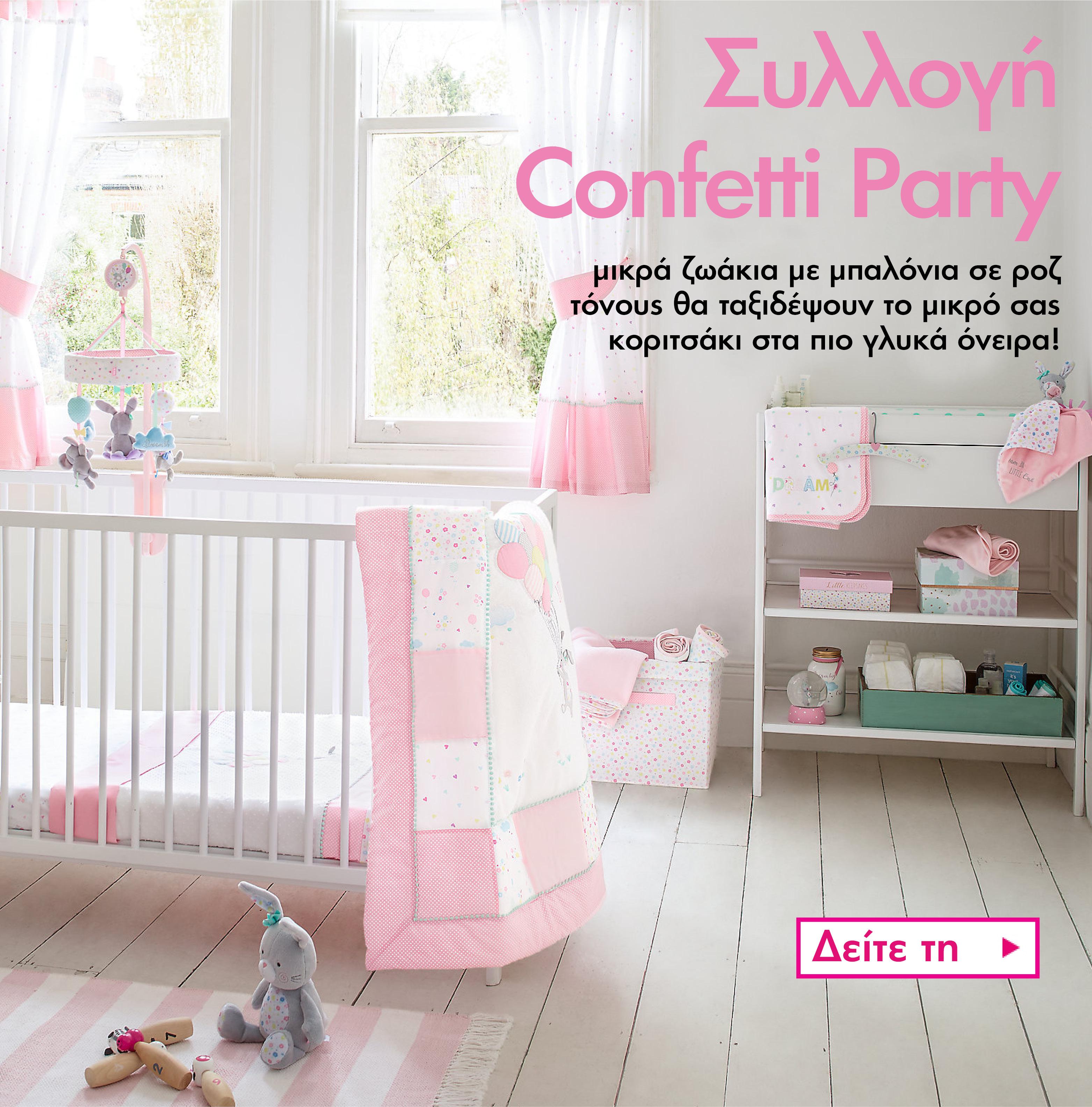 Κλινοσκεπάσματα Confetti Party