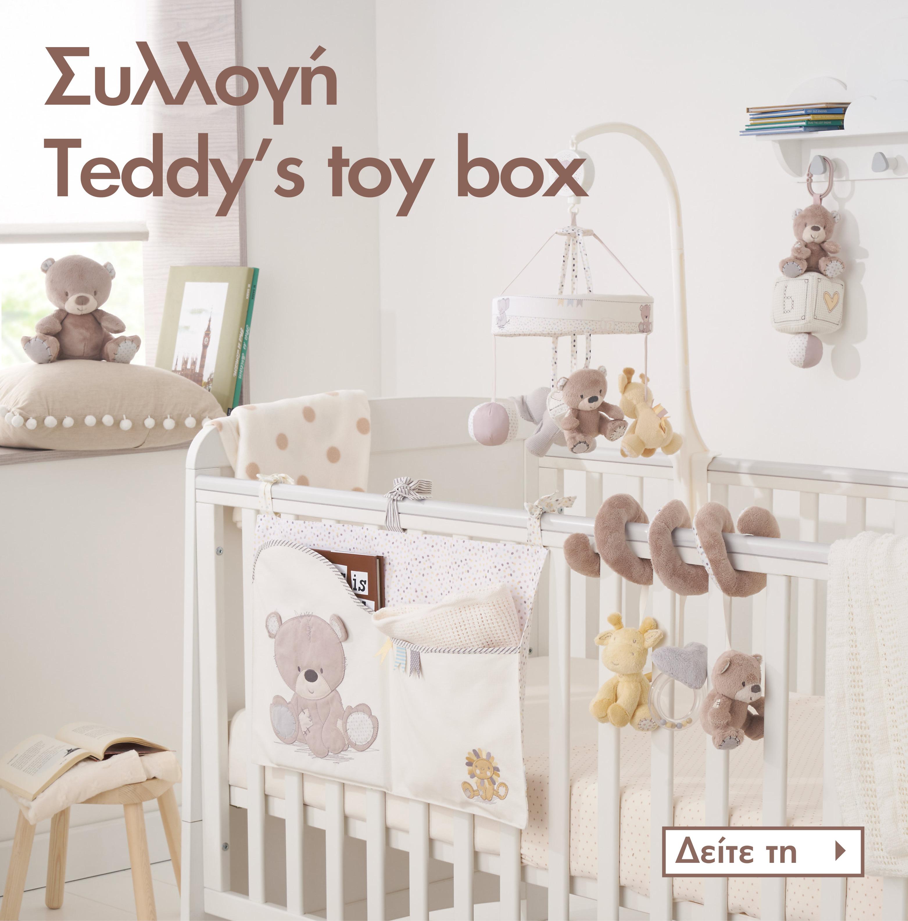 Κλινοσκεπάσματα Teddy's toy box