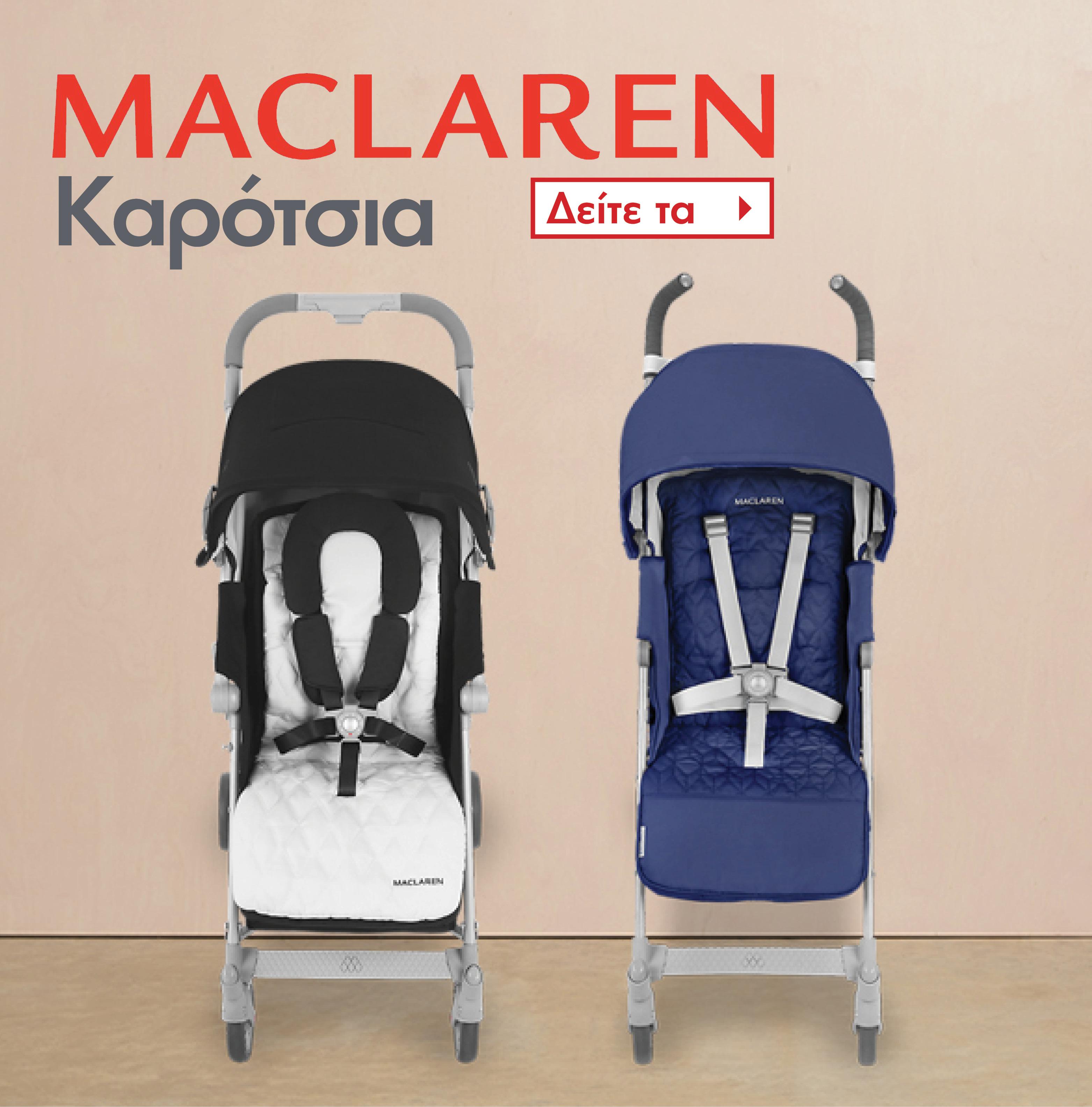 Καρότσια Maclaren