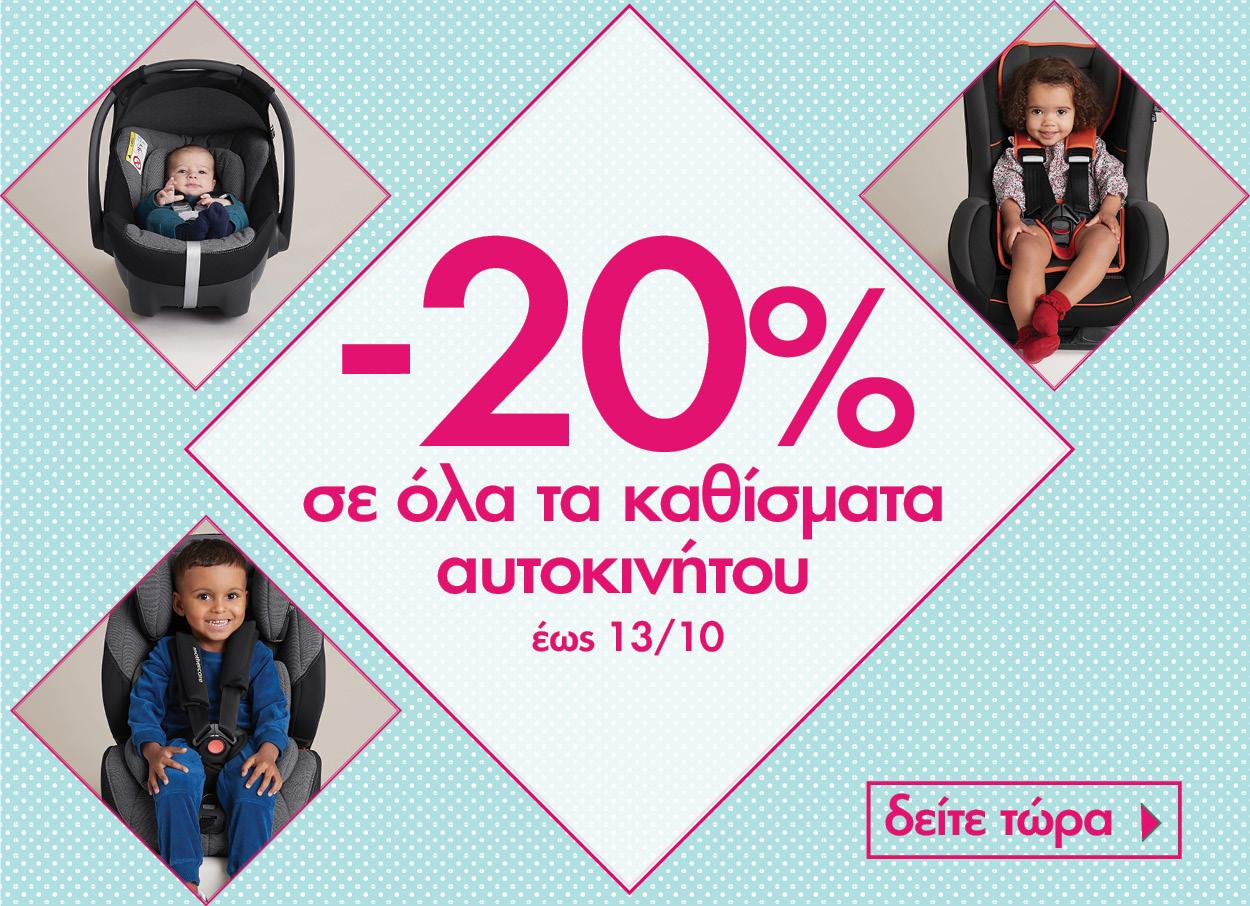-20% σε καθίσματα αυτοκινήτου