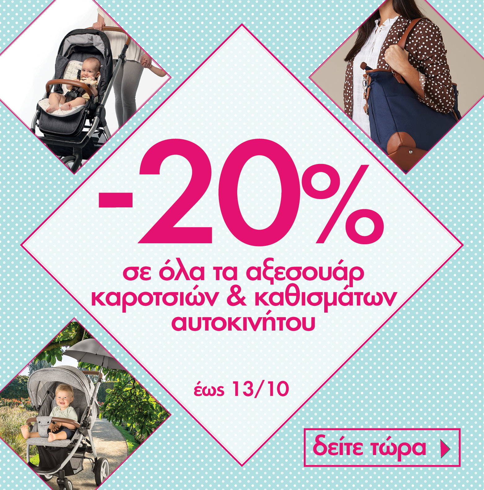 -20% σε όλα τα αξεσουάρ καροτσιών & καθισμάτων αυτοκινήτου