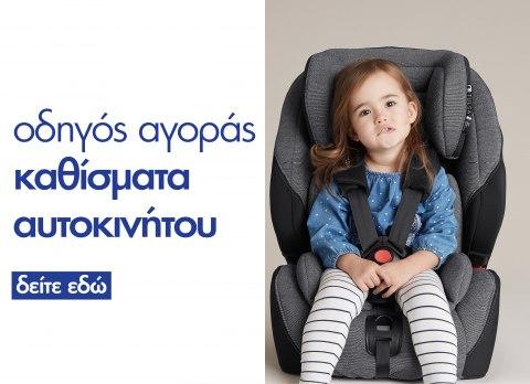 Οδηγός αγοράς καθίσματα αυτοκινήτου