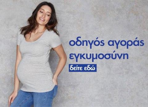 οδηγός αγοράς εγκυμοσύνης