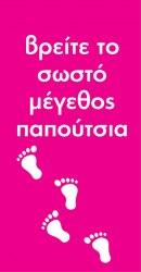 Βρείτε το σωστό μέγεθος παπούτσια για το μωρό σας